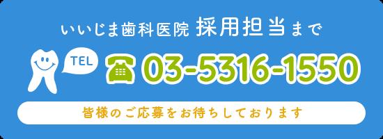 0353161550